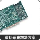 USB数据采集卡系列