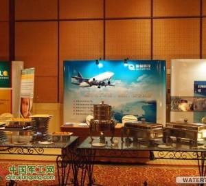 旋极赞助第四届(上海)航空峰会