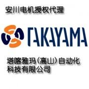 TAKAYAMA自动化科技有限公司