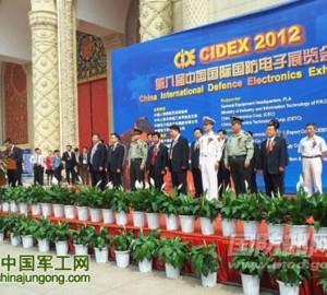 第八届中国国际国防电子展览会5月9日在京盛大开幕