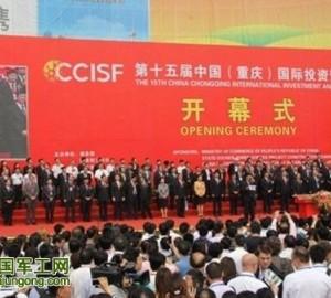 华北工控亮相第十五届中国(重庆)国际投资暨全球采购会