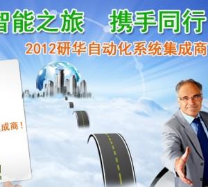 智能之旅 携手同行-2012研华自动化系统集成商全国招募启动