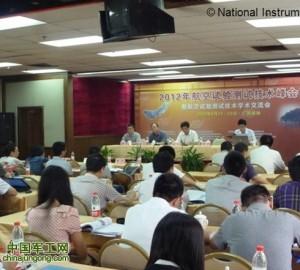 NI参加2012年航空试验测试技术峰会暨学术交流会