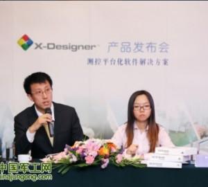 泛华恒兴发布测控平台化软件解决方案—X-Designer
