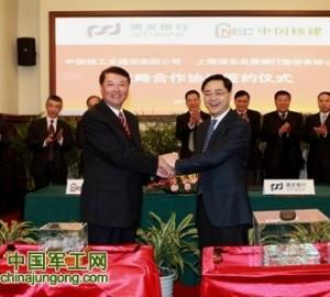 中国核建与上海浦东发展银行签署战略合作协议