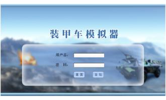 神州普惠装甲车模拟器解决方案(AppSTS)