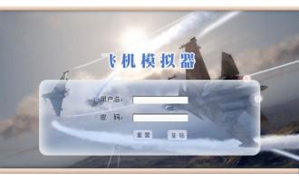 神州普惠军事飞机模拟器(AppSTS)