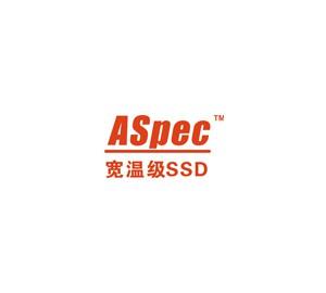 宽温级SSD品牌ASpec元存官方网址更换