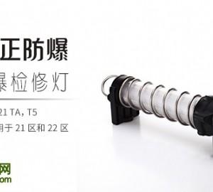 防爆专家创正推出新一代LED防爆检修灯—CZ1260