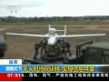 陆军:无人机协同训练  实现信息共享