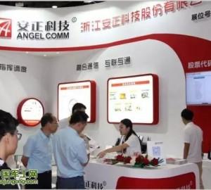 安正科技隆重亮相2017第三届中国军民融合技术装备博览会