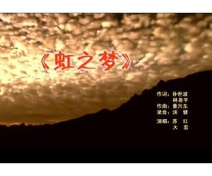 虹润企业视频 风雨彩虹二十年