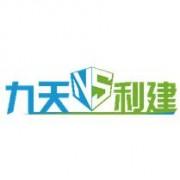 北京九天利建信息技术股份有限公司