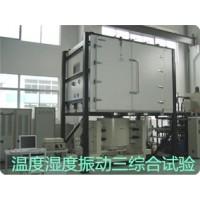 山东青岛温度/湿度/振动三综合可靠性试验,高加速应力筛选可靠性增长强化