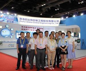 欧比特亮相第三届中国(北京)军民融合技术装备博览会