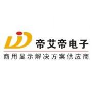 深圳市帝艾帝电子有限公司