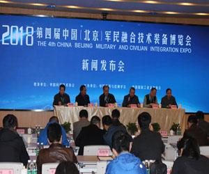 第四届中国(北京)军民融合技术装备博览会 新闻发布会在京召开