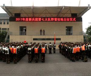 武警重庆总队新兵团组织野营拉练