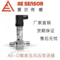 爱尔传感AE-D微差压/风压变送器