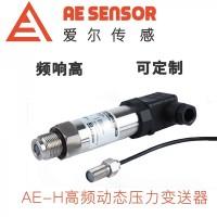 爱尔传感AE-H高频动态压力传感器/变送器