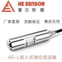 爱尔传感AE-L投入式液位变送器