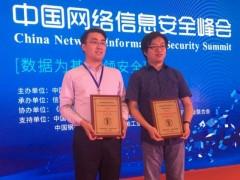 中国网络信息安全峰会召开 数盾科技斩获两项大奖