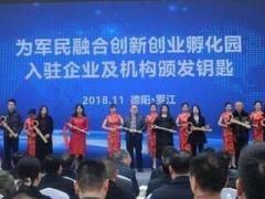 德阳高新区罗江园区揭牌 2025年建成军民融合千亿园区