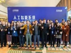 达观数据联合平安金服举办2018上海人工智能系统应用实践论坛