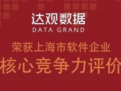 达观数据获上海市软件企业核心竞争力评价,推动上海软件行业发展