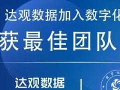 """达观数据加入中国数字化学会,并获评""""最佳团队开发奖"""""""