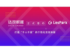 """LesPark签约达观数据,打造更""""懂你""""的女性交友平台"""