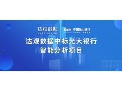 喜报!达观数据中标中国光大银行智能分析项目
