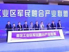 嘉定工业区军民融合产业联盟成立 24个重点产业项目签约