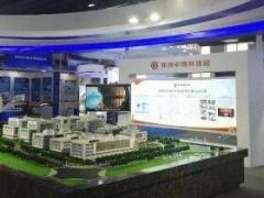 郑州中物科技园重装亮相军民融合科技成果推介会