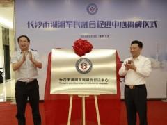 长沙市湖湘军民融合促进中心揭牌仪式