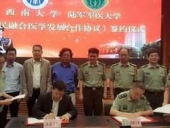 西南学校与陆军军医大学签署军民融合医学发展合作协议