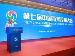 第七届中国指挥控制大会在京隆重召开