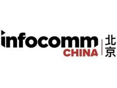 2020InfoComm China北京国际视听集成设备与技术展