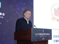 沈昌祥:可信计算助力构建网络安全最牢防线