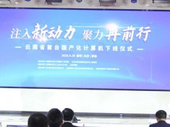 立足现代化生产线,云南省首台国产化计算机成功下线!