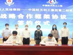智慧检务创新研究院成立 中国航天科工二院将担任其中重要角色
