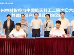 中国航天科工与漳州中科智谷合作共建天玥桌面整机项目
