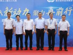 中国航天科工国产计算机广安生产基地建成投产