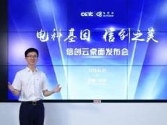 中国电科云发布首个全信创架构云桌面