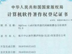 荣获北京市科技进步二等奖,七〇六所航天中认代码安全检测技术再获肯定