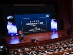 NIXT 2021高峰会议:新兴技术创新者和企业的枢纽