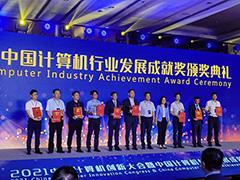 七〇六所荣获2021年度中国计算机行业发展成就奖两项大奖